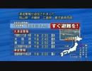 第30位:【南海トラフ地震】緊急地震速報---大津波警報