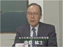 【寺島紘士】海洋基本法成立から5年~日本の海洋政策の今[桜H24/4/25]