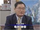 【亀井静香】芯のある政治を、内政・外交を語る[桜H24/4/26]