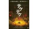 【ホラー映画】テケテケ2