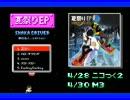 第26位:【ニコつく・M3】SHAKA DRIVER「夏祭り EP」【クロスフェードデモ】