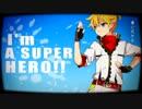 『スーパーヒーロー』を吠えてみた(◕‿◕✿)