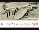 【ニコニコ動画】【迷旅客機】ボーイング247vsダグラスDC1&DC2を解析してみた