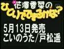 【ニコニコ動画】花澤香菜のひとりでできるかな? 第36回  (2009.05.13) B-partを解析してみた