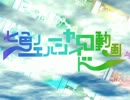 【エルシャロイド合作】七色のエルシャロイド動画【一周年記念】 thumbnail