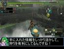 【東方】迷い込んでポッケ村 第五十話・狩猟中編【MH】 thumbnail