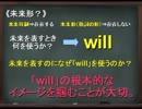 【ニコニコ動画】【実況】学校では教わらない英語の話vol.4【未来形?】を解析してみた