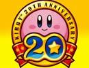 【20周年記念!】星のカービィNonstop神曲メドレー