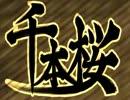 【超会議開催記念】『千本桜』歌ってみた ver.くろひこ