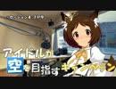 【SW2.0】 アイドルが空を目指すキャンペーン 04-5