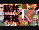 【ニコニコ動画】【駅弁を再現してみよう】5.いかなごのくぎ煮めし(山陽本線・相生駅)を解析してみた
