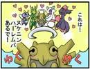 【ポケモンBW】ヌケニンだいすきパでランダムフリー 前編