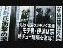 【ニコニコ動画】武武家 伊達M宗×片倉K十郎を解析してみた