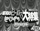 【予告】 ニコマス昭和メドレー4 OP