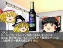 【ニコニコ動画】ゆっくり達のビール生活【13杯目】を解析してみた