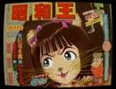 【ニコニコ動画】ニコマス昭和メドレー4 ~ 昭和のヒーロー&ヒロイン大特集 ~を解析してみた
