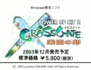 CROSSGATE Power Up Kit 2 ~楽園の卵~ デモ