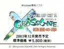 CROSSGATE Power Up Kit 2 ~楽園の卵~ デモ