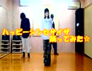 【踊れなかった】ハッピーシンセサイザ【マッキー☆・K-ta・Astn】 thumbnail