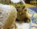 【009】ドライフルーツのケイク【作ってみた】 thumbnail