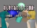 【ニコニコ動画】Vocaloid姉妹とギブソンの3DCG講座 9時限目を解析してみた