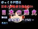 【ニコニコ動画】【ゆっくり動画】 日米交渉-1941-【その1-前編-】を解析してみた
