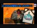 【ゆっくり実況】ゆっくりドラゴンクエスト5攻略 part11 【火山蒸焼編】