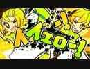 【鏡音リン・鏡音レン】YELLOW TRICK【PV付きオリジナル】