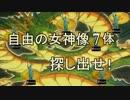 【ニコニコ動画】【都市伝説】自由の女神像7体見つけると【沖縄】を解析してみた