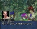 【東方卓遊戯】剣界香霖堂 Session 2-5【SW2.0】