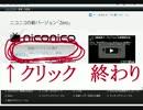 【ニコニコ動画】【25秒で】原宿バージョンへの戻し方【原点回帰回避方法】を解析してみた