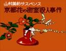 京都 龍の寺/花の密室 殺人事件 BGMメドレー