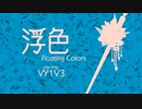 【VY1V3】 浮色