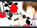 【香味せん♂】「いばらのみち」カバー (Full版)【UTAU】