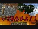【minecraft】空の上で終末を迎える #2【ゆっくり実況】