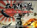 【PS2】太平洋の嵐~戦艦大和、暁に出撃す!~【PSP】 thumbnail