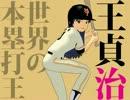 アイマスで昭和のプロ野球
