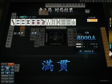 雀龍門】 ダブル流し満貫 by せ...