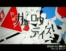 【欲音ルコ♀】カゲロウデイズ【カバー】