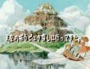 【ニコニコ動画】ちょっと自転車で天空の城ラピュタを探しに行ってきた。5日目。を解析してみた