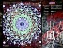 東方風神録Ultraモード Stage5~6