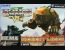 ZOIDS VS.Ⅱ BGM集
