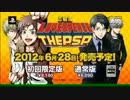 【PSP】恋戦隊LOVE&PEACE THE P.S.P.【PV】
