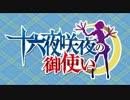 【東方GTA】 十六夜咲夜の御使い 第30話「スキマ産業」 thumbnail