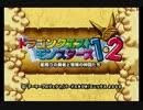 ドラゴンクエストモンスターズ1・2 テリー編【ゆっくり実況01】 thumbnail