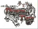 小野大輔・近藤孝行の夢冒険 Dragon&Tiger 冒険の書44