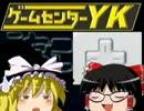 【ゲームセンターYKゆっくり課長の挑戦】LA-MULANAに挑戦 Part19 thumbnail