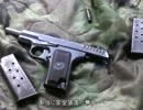 トカレフTT33拳銃 thumbnail