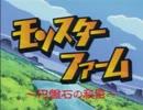 モンスターファーム〜円盤石の秘密〜 で 4U~ひたすら~