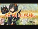 【作業用BGM】妖精戦耐久ループ【拡散性MA】